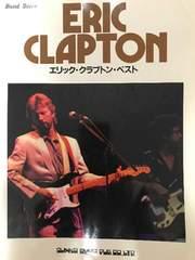 エリッククラプトン Eric Clapton ベスト バンドスコア 楽譜