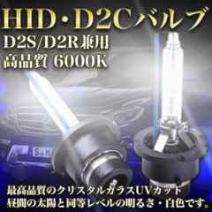 高品質HID・D2Cバルブ D2S/D2R兼用 6000K