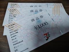 セブン&アイ商品券1000円×3
