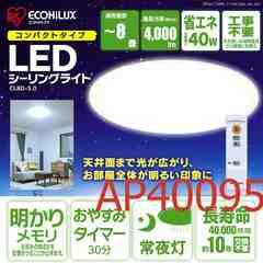 送料無料 新品 〜8畳(調光可)LEDシーリングライト アイリスオーヤマ天井照明