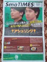 SmaTimesスマタイムス #591/香取慎吾・大泉洋 TEAM NACS