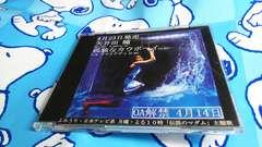 矢井田瞳◆孤独なカウボ-イ◆非売品CD◆2003年◆