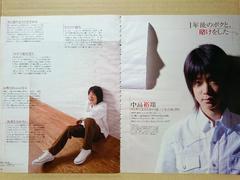 切り抜き[127]Myojo2007.2月号 中島裕翔