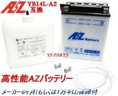 【高品質】メーカー保障付AZバッテリーYB14L-A2 ニンジャGPZ900R GPZ1000RX