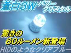 2個■蒼白3WハイパワークリスタルLED12000kHID色 フィット マーチ デミオ スイフト コルト
