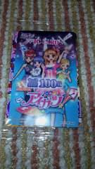3DS アイカツ初回特典♪オリジナルデザインスペシャルICカード☆オリジナルアイカツカード★