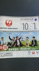 嵐、JAL国内線時刻表 2017・10 ジャル