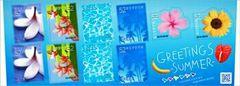 平成28年夏のグリーティング切手 52円 海 ひまわり