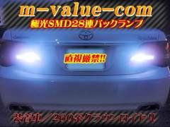 200系クラウンロイヤル対応SMD28連バックランプ【超LED