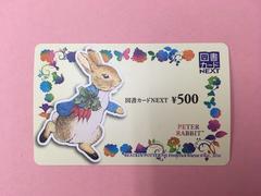 図書カードNEXT500円☆スクラッチ未削り