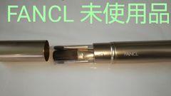 未使用品 FANCL オリジナルメークブラシセット
