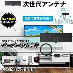 次世代 ペーパーアンテナ テレビ 室内 HD 卓上 TV アンテナ
