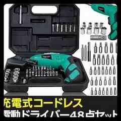 4.8Vハンディドライバーセット46PCS 電動工具!