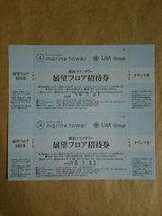 ☆即決☆横浜マリンタワー展望フロア招待券2枚☆2018.3.31迄