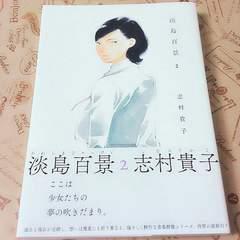 淡島百景 2巻 志村貴子