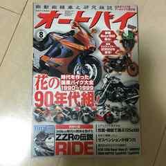 雑誌 オートバイ 2016/08
