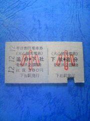 H12・12・12大山観光電鉄平日割引乗車券