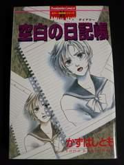 空白の日記帳(ダイアリー)[ホラーミステリーコミックス]かずはしとも/絶版