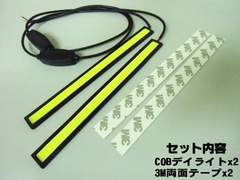 12V24V兼用/COB-白色LEDデイライト/ブラック枠/17cm・2個/社外品