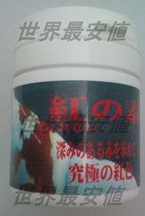 ■新品即決■紅蜂■紅の素■究極の紅色■