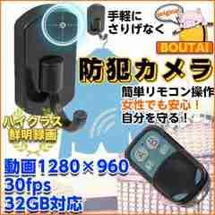 フック型ビデオカメラ【高画質】【秘匿性】【遠隔リモコン】