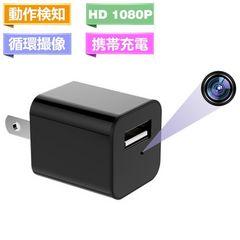 Anviker 1080P HD 隠しカメラ 小型盗撮防犯監視