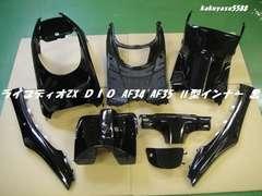 ライブディオZX DIO AF34 AF35 �U型 インナー 黒 塗装済