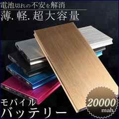 ■送料無料  大容量20000mAh 2台同時充電可 モバイルバッテリー
