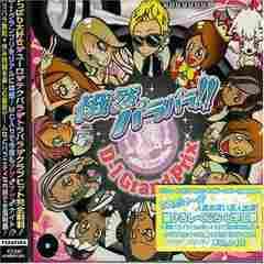 俄然パラパラ!! presents D-1 GRAND PRIX [CD+DVD]