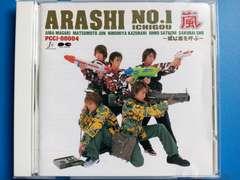 嵐 ARASHI NO.1