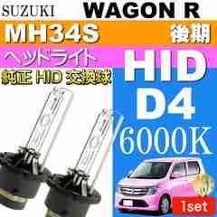 ワゴンR D4C D4S D4R HIDバルブ 35W 6000K バーナー2本 as60556K