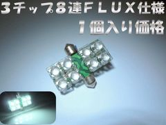 エムトラ】T10×31mm3チップFLUXLED8連白1個価格