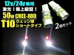 最高級50W!24V12V兼用/CREE製白色SMD-LEDポジションランプ/2個