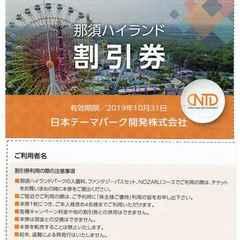 即発送☆那須ハイランド 割引券 日本駐車場開発 株主優待券 1枚