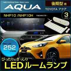 アクア クロスオーバー NHP10/10H ピッタリ設計 ルームランプ LED AQUA CROSSOVER
