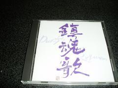 CD「宇野功芳の音盤棚/これがUNO! VoL7」モーリスデュリュフレ