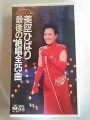 VHS美空ひばり最後の絶唱全25曲