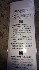 資生堂リップブラシ黒403    1080円