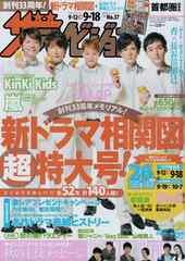 テレビジョン2015年9月18日号  SMAP表紙