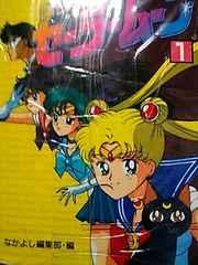 【送料無料】セーラームーン カラー版 全10巻セット《少女漫画》