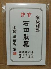 薄桜鬼/石田散薬/ポチ袋