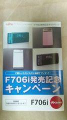 F706i発売記念キャンペーンチラシ 1枚