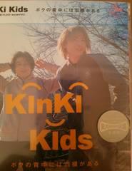 ボクの背中には羽がある/KinKi Kids 堂本光一 堂本剛