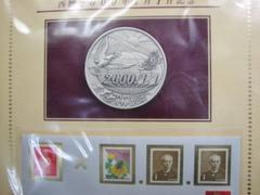 レア限定!西暦2000年1月1日記念記念メダルのセット