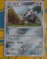 ポケモンカード 1進化 コドラ SM9b 033/054 331