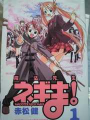 魔法先生ネギま!☆1〜25巻セット