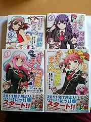バカとテストと召喚獣 1〜4 コミック 漫画本 4冊セット マンガ本