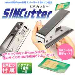 ☆SIMカッター iPhone nano SIM micro SIM ER-SIMCUTTER