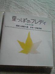 葉っぱのフレディ 森繁久彌/東儀秀樹