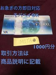 土日もOK 即日対応 VJAギフトカード 1000円分 モバペイOK